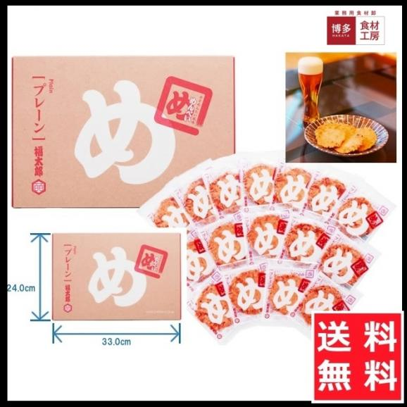 辛子めんたい風味 めんべい 32枚入(2枚入×16袋)「プレーン L」 福太郎067-77201