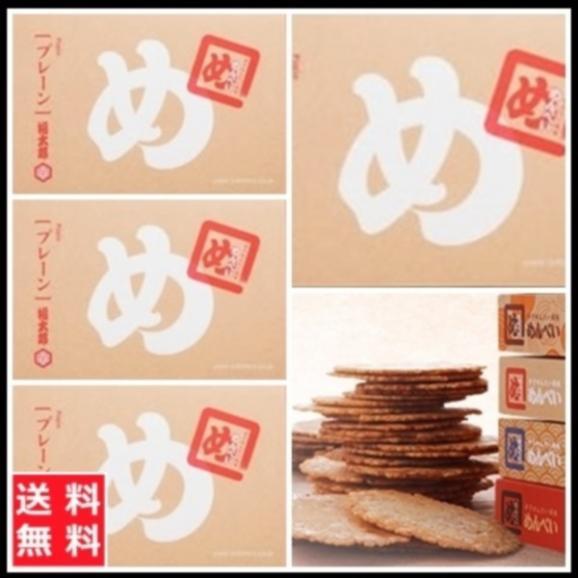 辛子めんたい風味 めんべい 32枚入り (2枚入×16袋)×4個(128枚) 【送料込】「プレーン L」 Plain 福太郎 4箱 067-789 MENBEI01