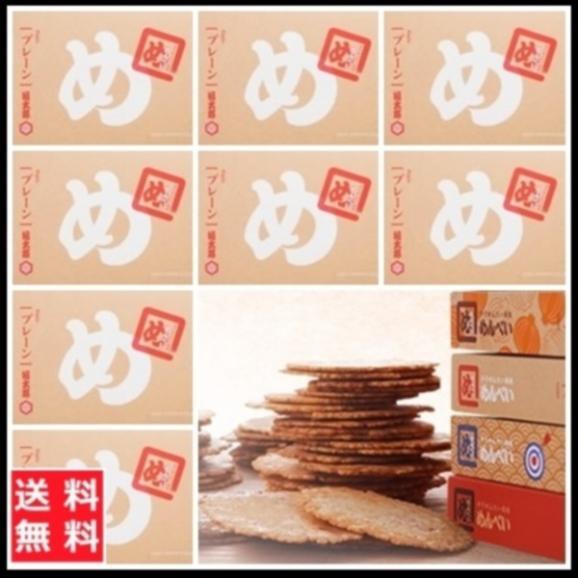 辛子めんたい風味 めんべい 16枚入り (2枚入×8袋)×8個(128枚) 【送料込】「プレーン M」 Plain 福太郎 8箱 067-788 MENBEI01