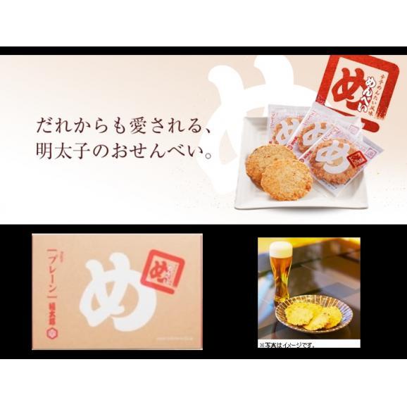 辛子めんたい風味 めんべい 16枚入り (2枚入×8袋)×8個(128枚) 【送料込】「プレーン M」 Plain 福太郎 8箱 067-788 MENBEI05