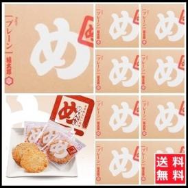 辛子めんたい風味 めんべい 32枚入(2枚入×16袋)×10個(320枚) 「プレーン L」 福太郎 10箱 067-773