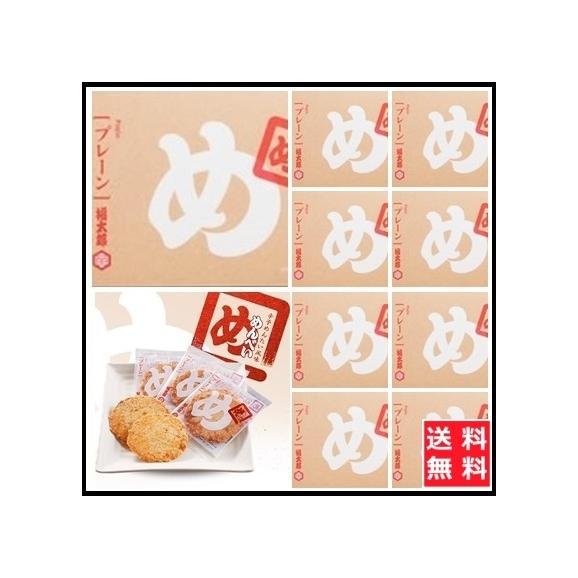 辛子めんたい風味 めんべい 32枚入(2枚入×16袋)×10個(320枚) 「プレーン L」 福太郎 10箱 067-77301