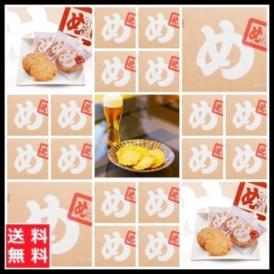 辛子めんたい風味 めんべい 16枚入り (2枚入×8袋)×20個(320枚) 「プレーン M」 福太郎 20箱 067-774