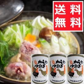 ◇かしわ水炊き缶 425g×3個 博多水たき缶詰 内外実業 コラーゲンたっぷり! 067-748(B)