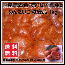 ※北海道産の無色小(※未熟卵・筋系・色落ち卵も含みます。写真で確認ください)