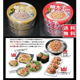 博多食材工房 明太子入りまぐろフレーク 80g × 4缶 (辛口2 マイルド2) 067-873