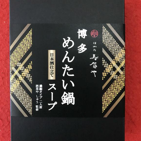 博多めんたい鍋スープ 日本酒仕立て 【2人前 150g】02