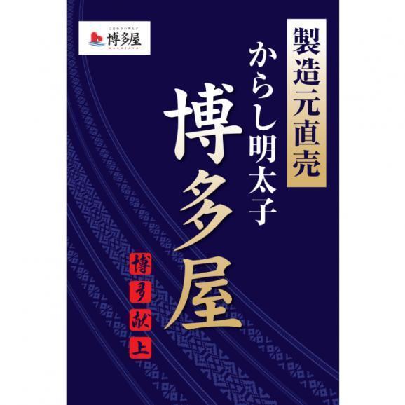 博多献上辛子明太子(切れ子)500g03