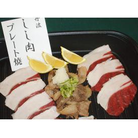 京・丹波しし肉プレート焼き