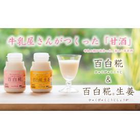 牛乳あまざけ「百白糀」~ひゃくびゃくこうじ~ 4本セット(プレーン&生姜)