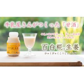 牛乳あまざけ「百白糀」~ひゃくびゃくこうじ~ 4本セット(生姜のみ)