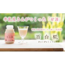 牛乳あまざけ「百白糀」~ひゃくびゃくこうじ~ 8本セット(プレーンのみ)
