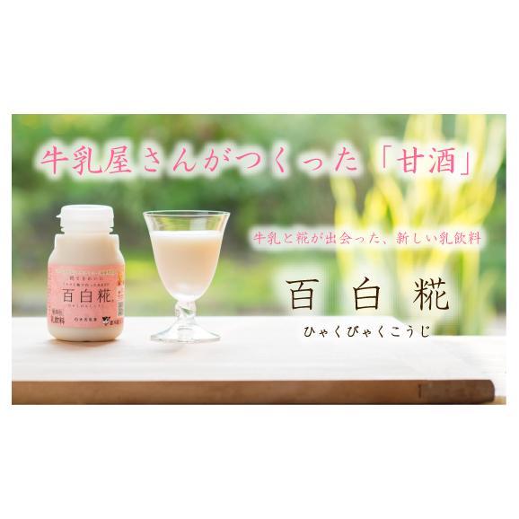 牛乳あまざけ「百白糀」~ひゃくびゃくこうじ~ 12本セット(プレーンのみ) 01