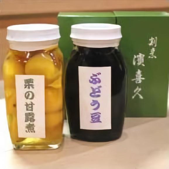 丹波産の栗の甘露煮とぶどう豆の瓶詰めのセット01