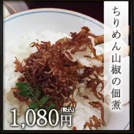 京料理 割烹 濱喜久 ちりめん山椒の佃煮