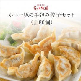 北海道 お土産 ホエー豚の手包み餃子セット(計80個)
