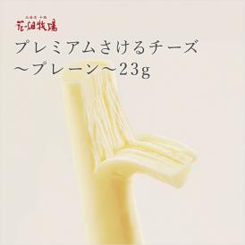 プレミアムさけるチーズ~プレーン~23g