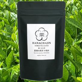 食べるお茶 夏摘み煎茶 中挽き 100g