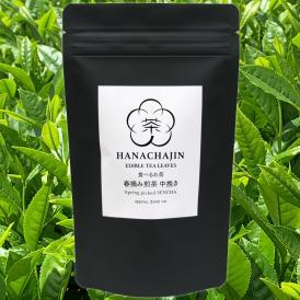 食べるお茶 春摘み煎茶 中挽き 100g