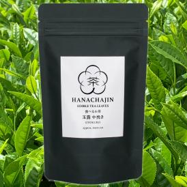 食べるお茶 玉露 中挽き 100g