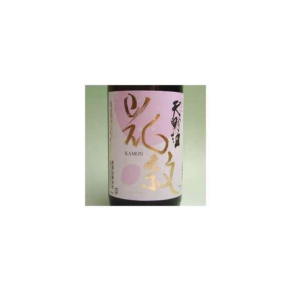 花紋天野酒02