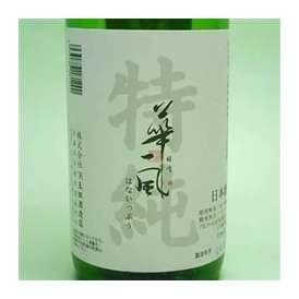 華一風 特別純米酒新酒低圧しぼり生 720ml