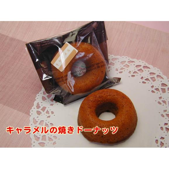 グリムスハイム・メルヘ ンの焼きドーナッツ お好み10個入り04