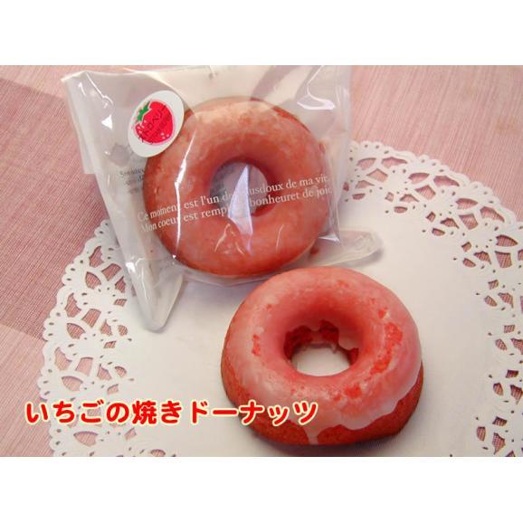 グリムスハイム・メルヘ ンの焼きドーナッツ お好み10個入り06