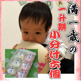 一升餅(1.8キロ) 紅小餅+白小餅6個セット 風呂敷付き 名入れ無料 つきたて、やわらかい!お子様の満1歳のお誕生日に!