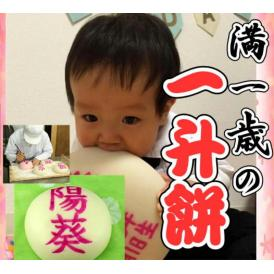 一升餅(1.8キロ)  風呂敷付き 名入れ無料 白とピンク色が選べます!つきたて、やわらかい!お子様の満1歳のお誕生日祝いに!