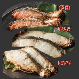 【焼済】小野瀬漬け(吟醸粕麹漬け)3種6切セット