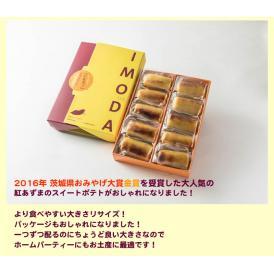 小野瀬のおいもスイーツ 茨城県産紅あずまのスイートポテト【IMODA】10個入り