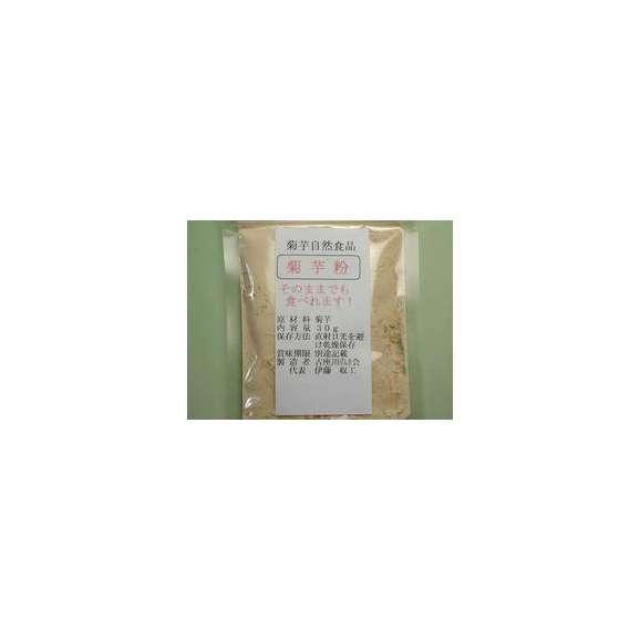 和歌山古座川げんき会 キクイモパウダー(菊芋粉)02