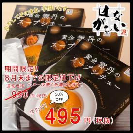 メール便☆限定販売・黄金雲丹のスープシチュー【2食セット】