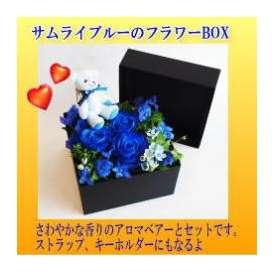 BOXフラワー・ブルーローズ(アロマベアーセット)