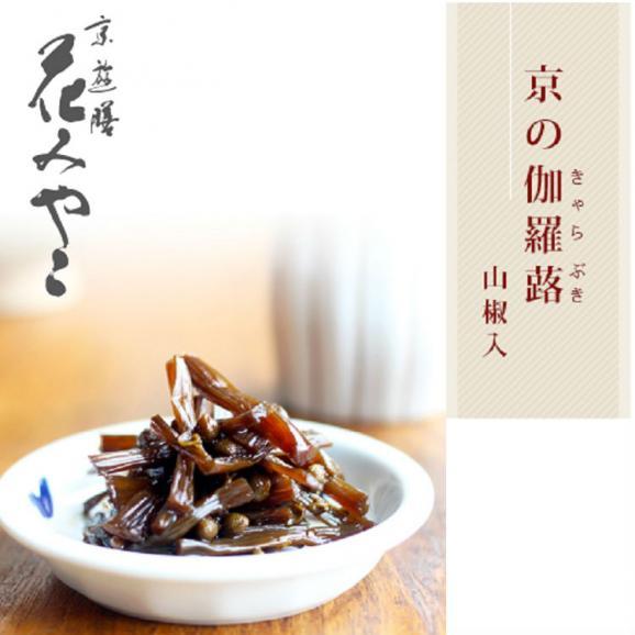 京の伽羅蕗(山椒入)【京都産山蕗、丹波産実山椒使用】01