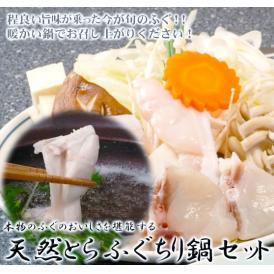 【送料無料】上質天然とらふぐちり鍋セット(4〜6人前)