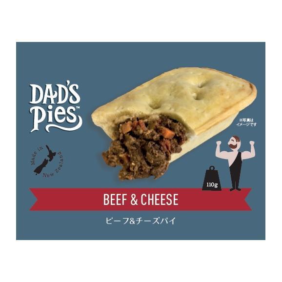ビーフ&チーズパイ 110g02