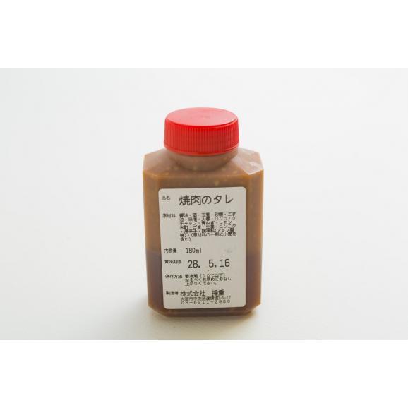 1 黒毛和牛 あみ焼き肉 (焼肉のタレ付き)500g03
