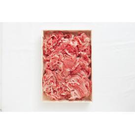 黒毛和牛 晩菜肉(切り落とし)