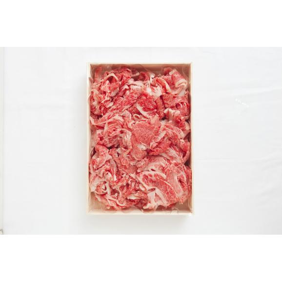黒毛和牛 晩菜肉(切り落とし)01
