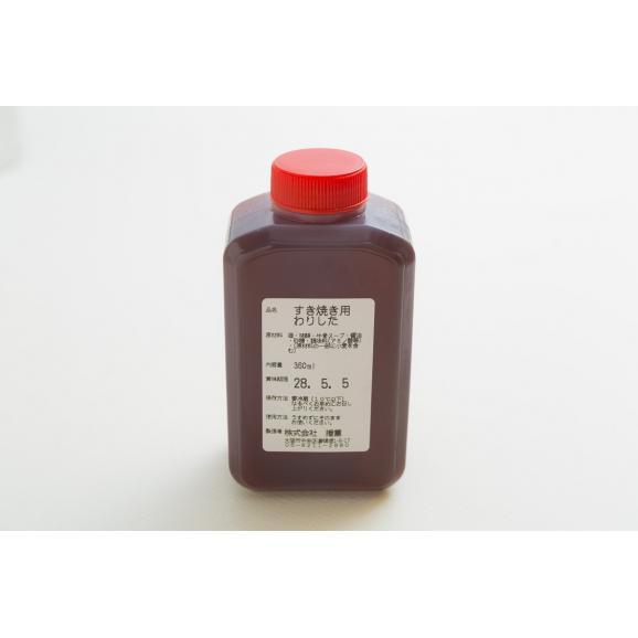 すき焼きセットB(黒毛和牛肉使用)03