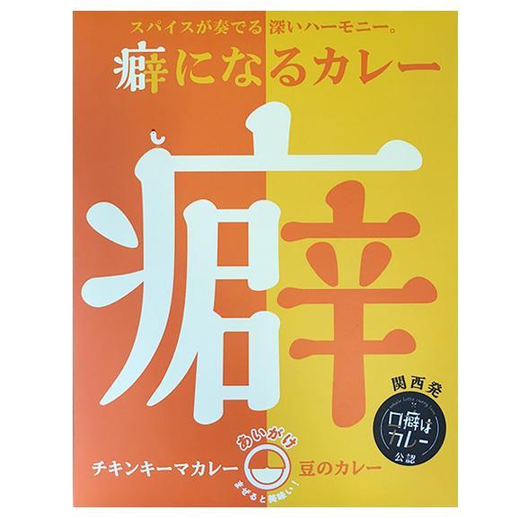癖になるカレー「チキンキーマカレー&豆のカレー」01