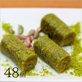 ピスタチオロール (サルマ) 48個入り - 1kg