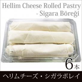 ELIT  ヘリムチーズ・シガラボレイ(生) 6本入り