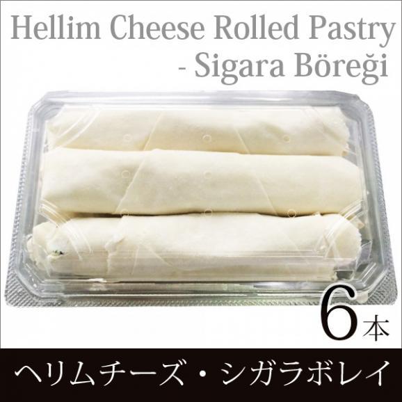 ヘリムチーズ・シガラボレイ(生) 6本入り01