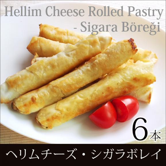 ヘリムチーズ・シガラボレイ 6本入り01