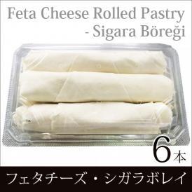 フェタチーズ・シガラボレイ(生) 6本入り