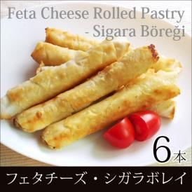 フェタチーズ・シガラボレイ 6本入り