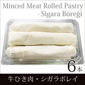 牛ひき肉・シガラボレイ(生) 6本入り